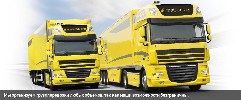 Услуги по перевозке грузов – автоперевозки по России