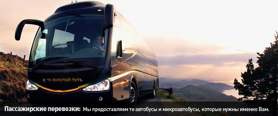 Автомобильные пассажирские перевозки
