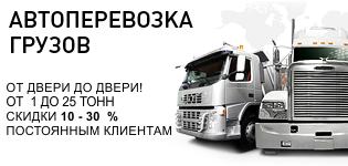 Автоперевозка грузов